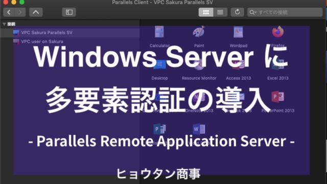 Windows Serverに多要素認証を取り込む